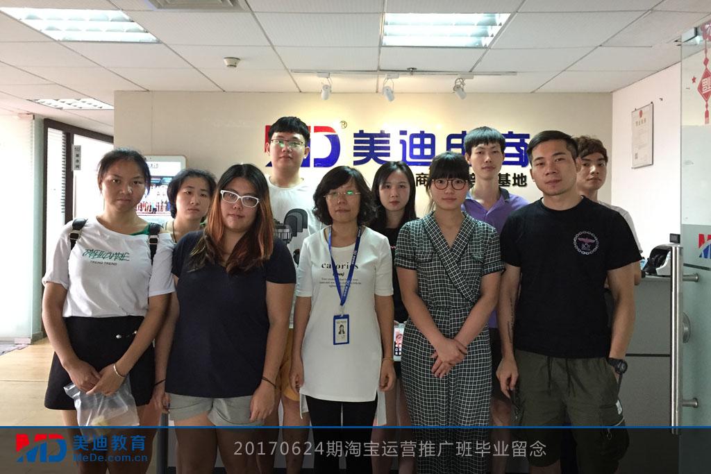 20170624期淘宝运营推广班毕业留念