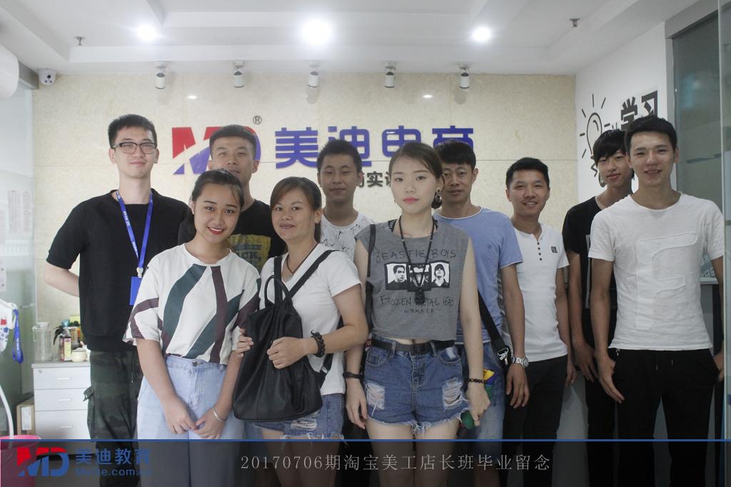 20170706期淘宝美工店长班
