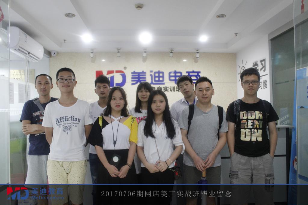 20170706期网店高级美工实战班