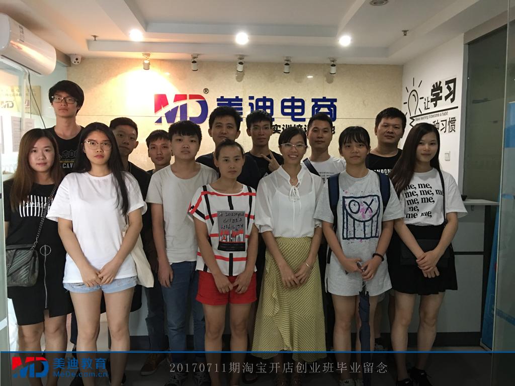 20170711期淘宝开店创业班