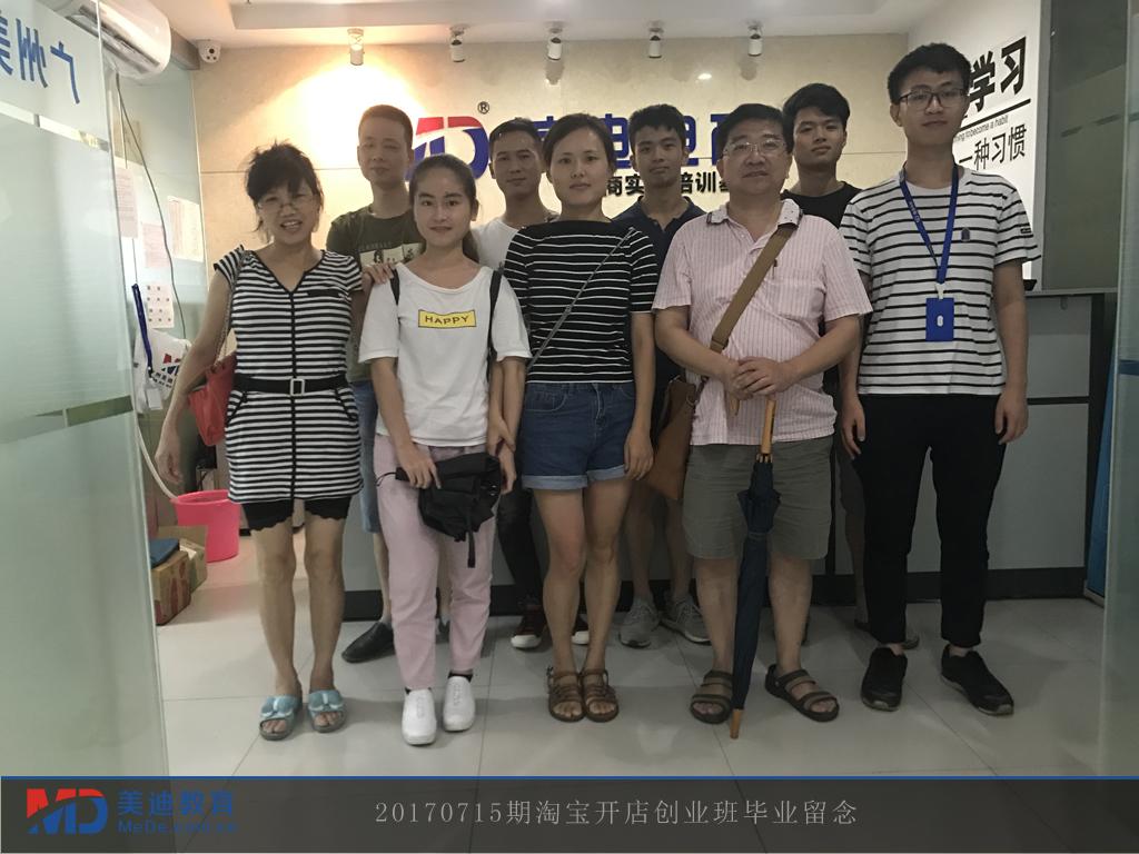20170715期淘宝开店创业班