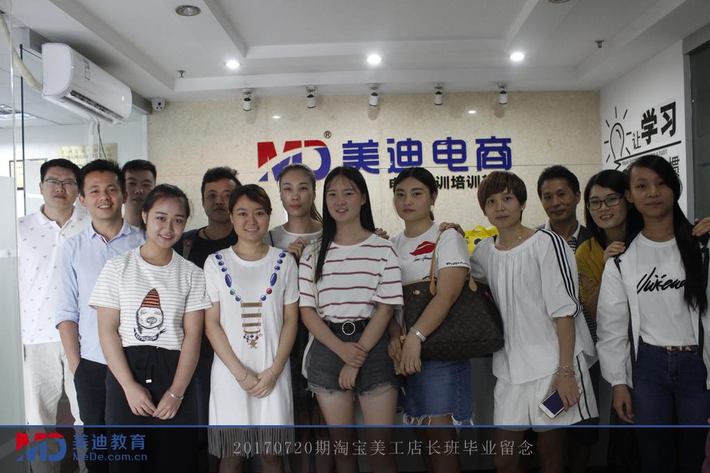 20170720期淘宝美工店长班