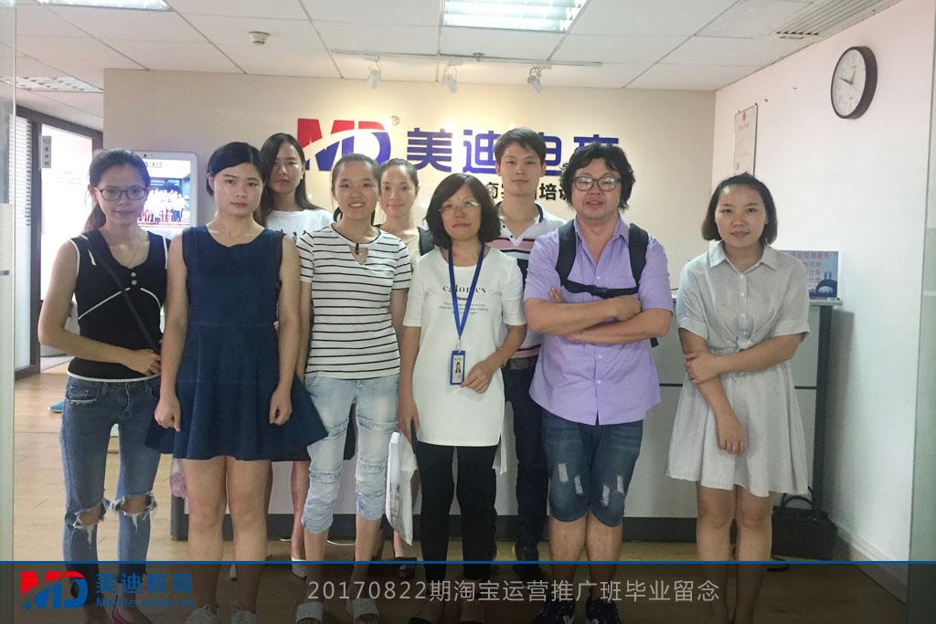20170822期淘宝运营推广班毕业留念
