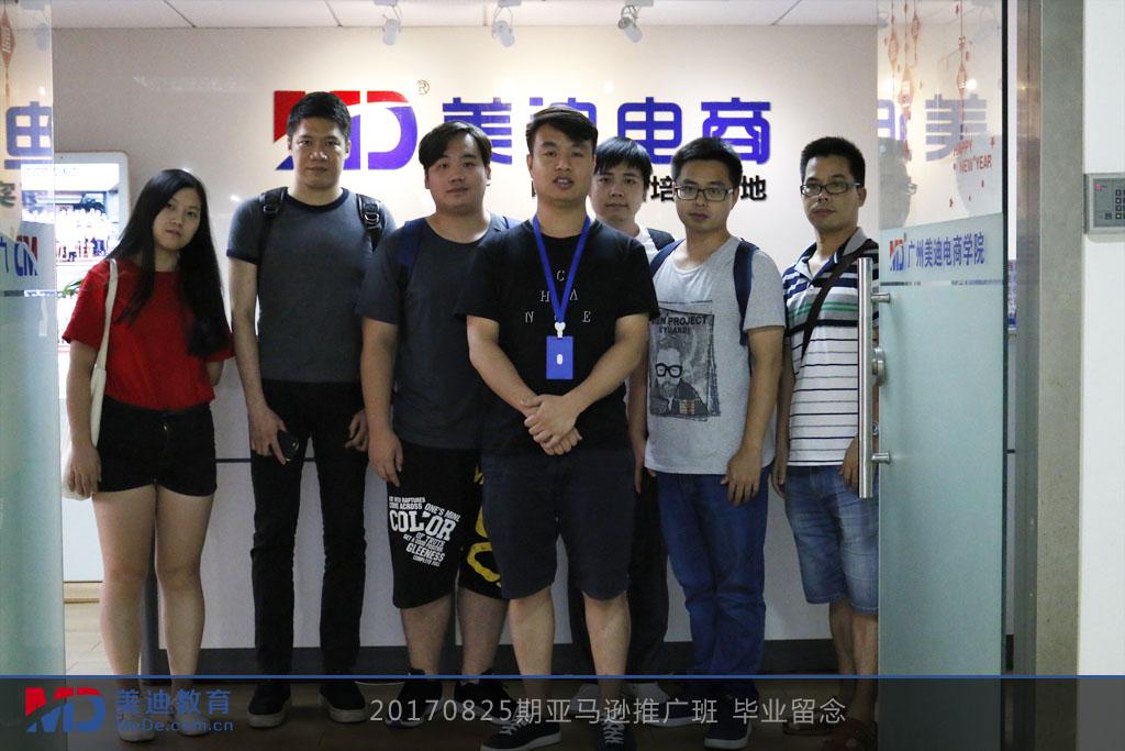 20170825期亚马逊推广班 毕业留念