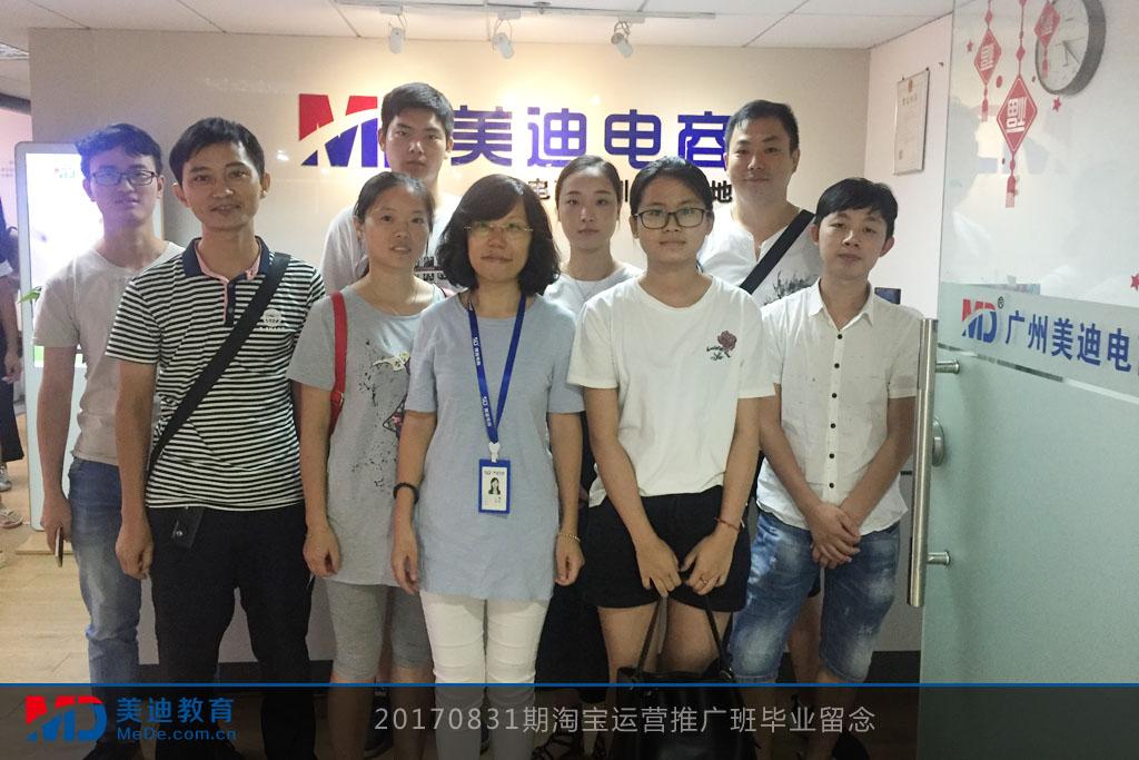 20170831期淘宝运营推广班毕业留念