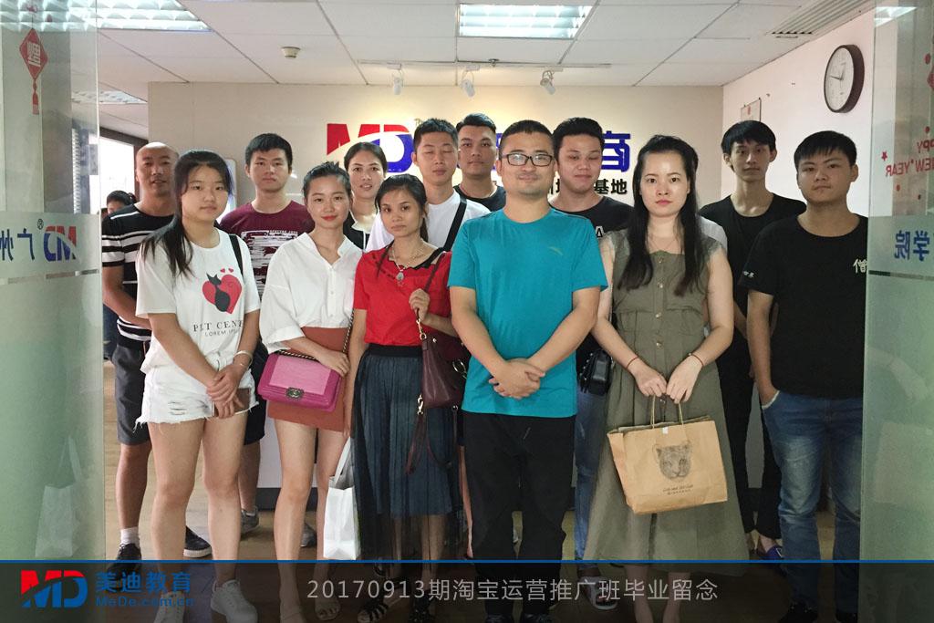 20170913期淘宝运营推广班毕业留念