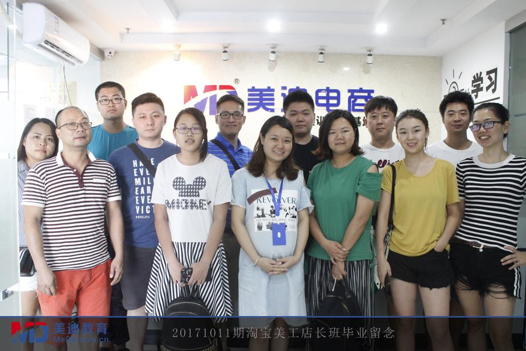 20171011期淘宝美工店长班