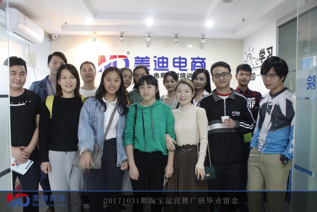 20171031期淘宝运营推广班