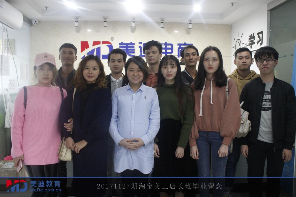 20171127期淘宝美工店长班