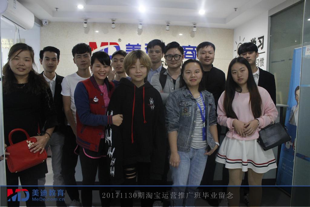 20171130期淘宝运营推广班