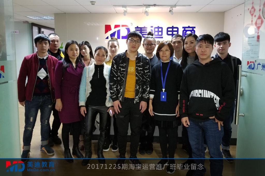 20171225期淘宝运营推广班毕业留念