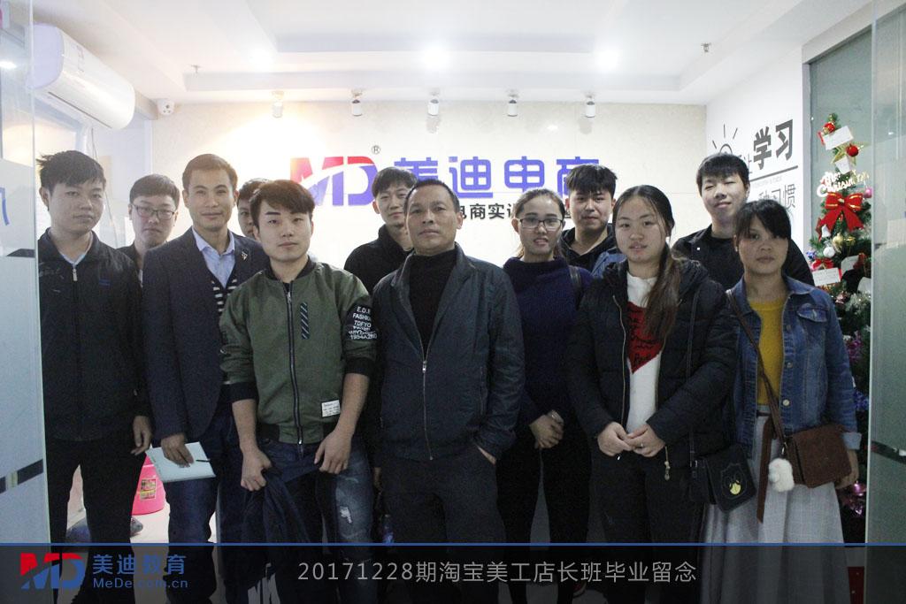 20171228期淘宝美工店长班
