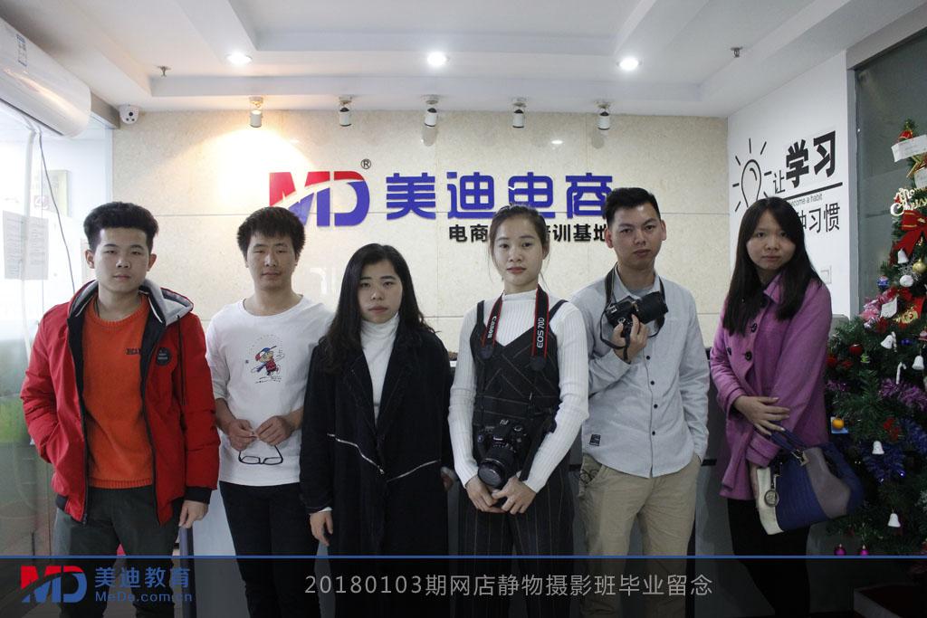 20180103期网店静物摄影班