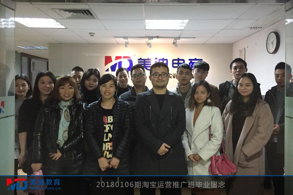 20180106期淘宝运营推广班毕业留念
