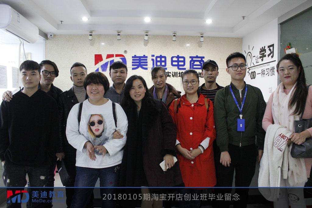 20180105期淘宝开店创业班