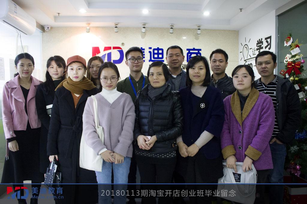 20180113期淘宝开店创业班