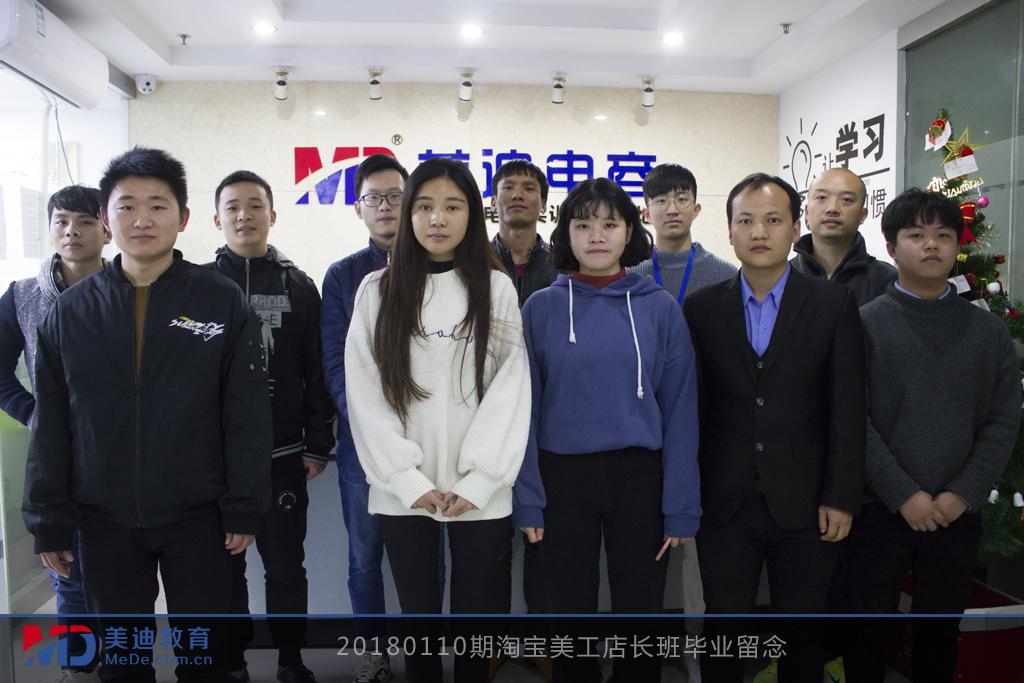 20180110期淘宝美工店长班