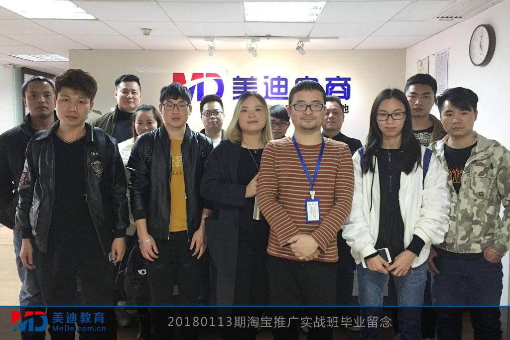 20180113期淘宝推广实战班毕业留念