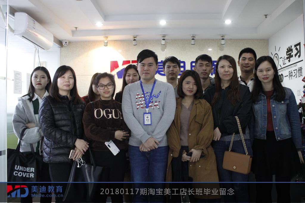 20180117期淘宝美工店长班