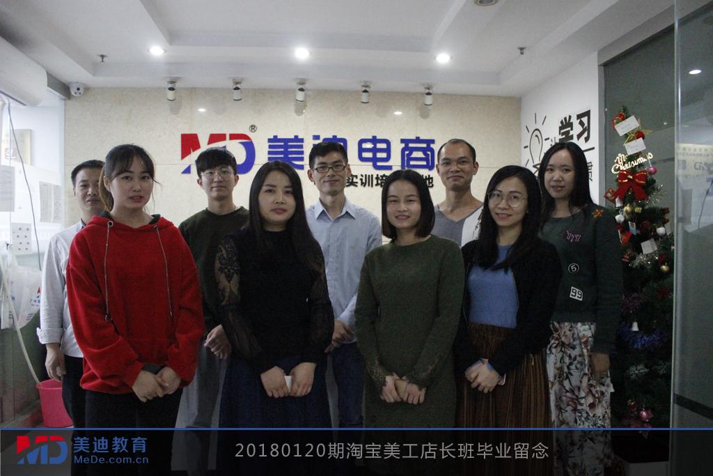 20180120期淘宝美工店长班