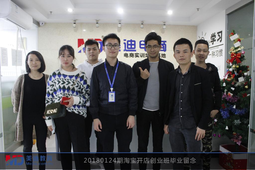 20180124期淘宝开店创业班