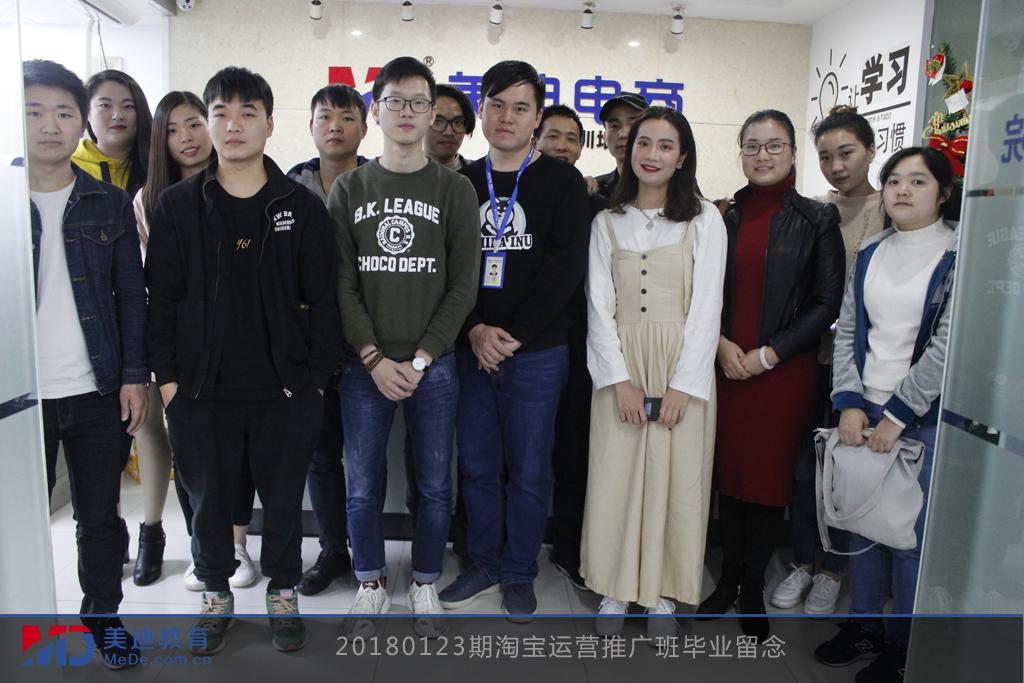 20180123期淘宝运营推广班