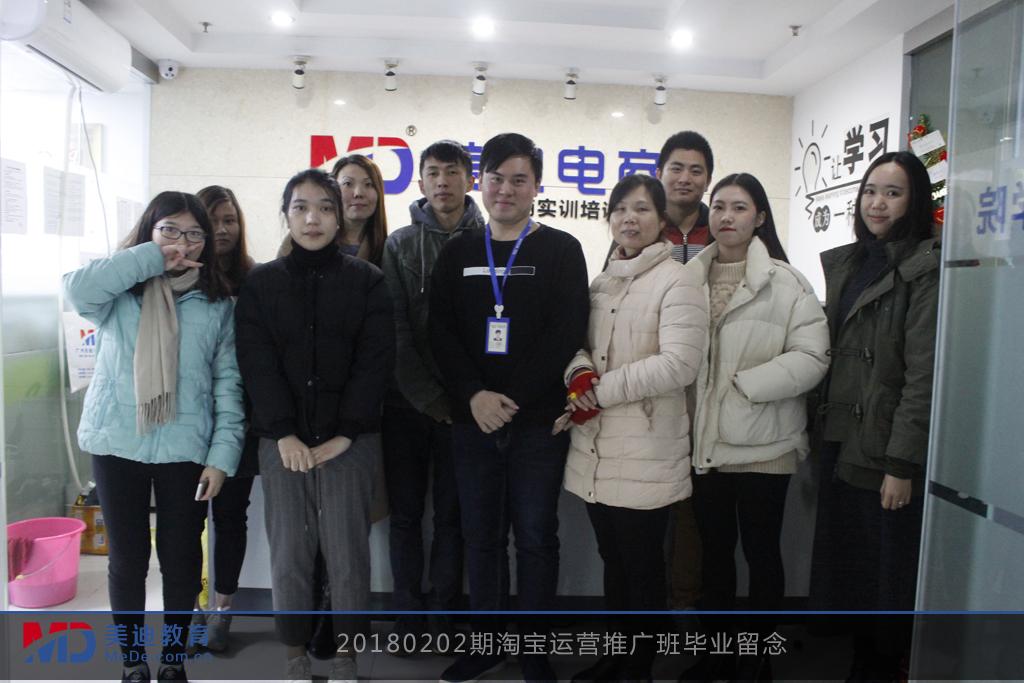 20180202期淘宝运营推广班