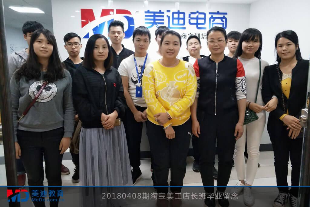 20180408淘宝美工店长班