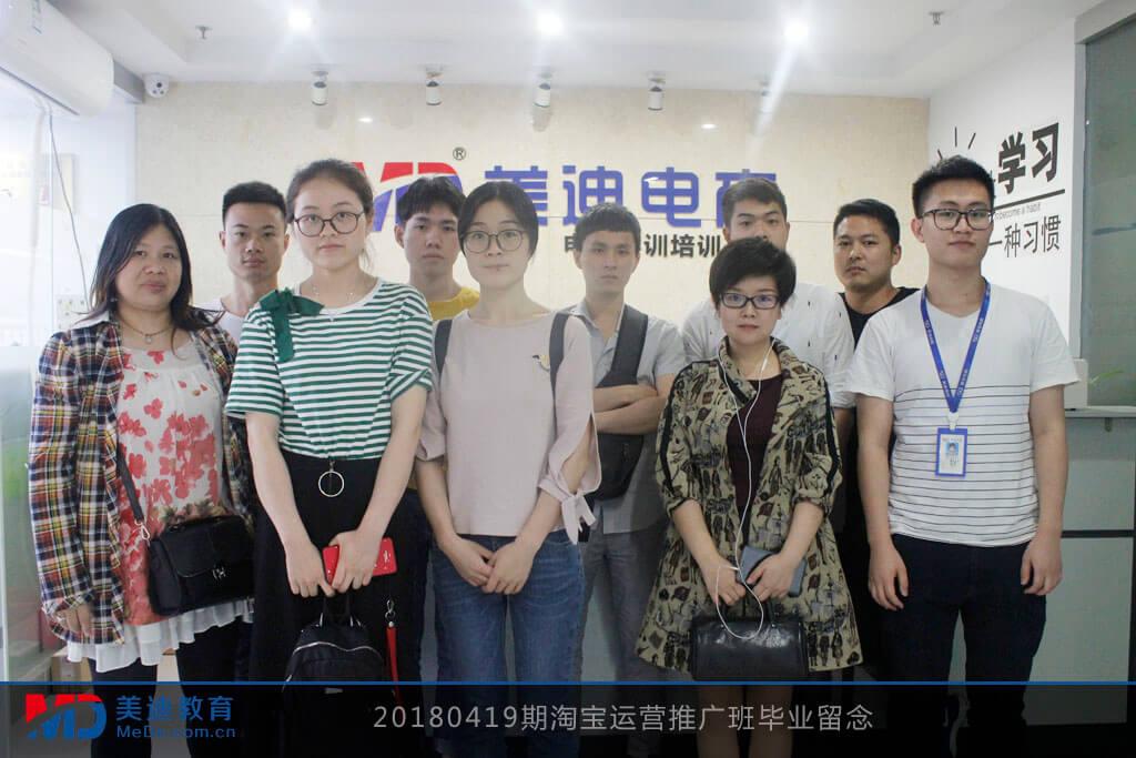 20180419期淘宝运营推广班