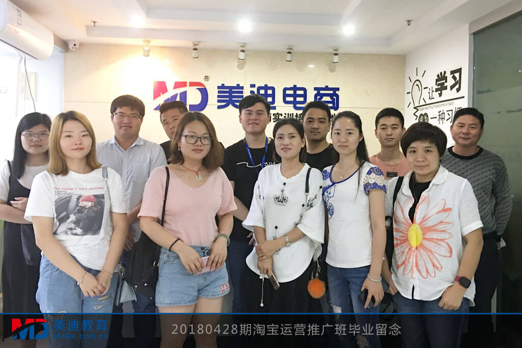 20180428期淘宝运营推广班