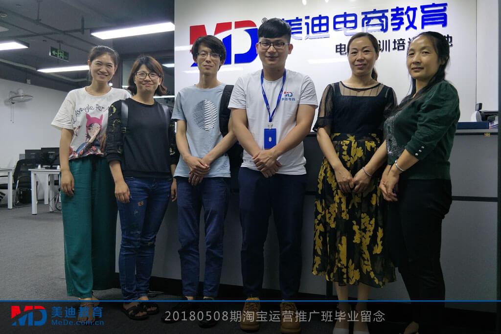 20180508期淘宝运营推广班毕业留念1