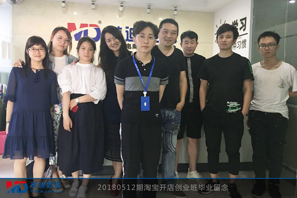 20180512期淘宝开店创业班