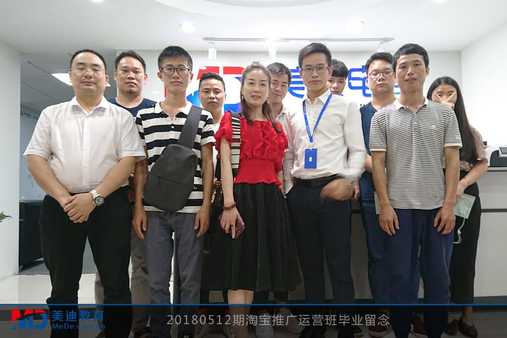 20180512淘宝推广运营班