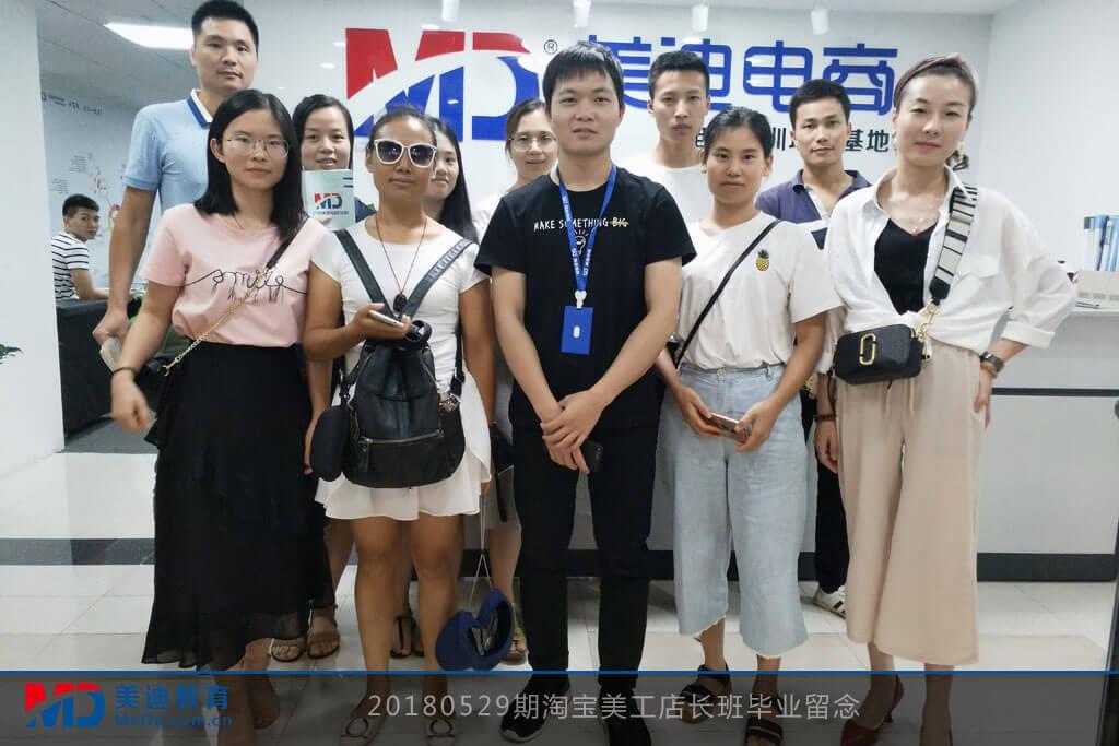 20180529淘宝美工店长班