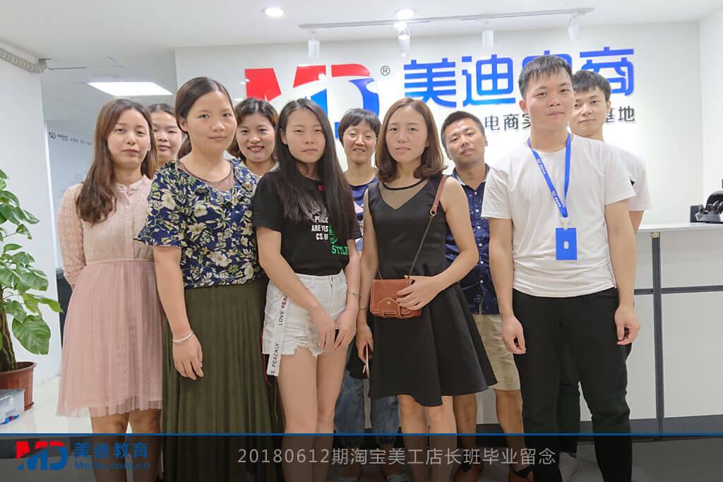 20180612淘宝美工店长班