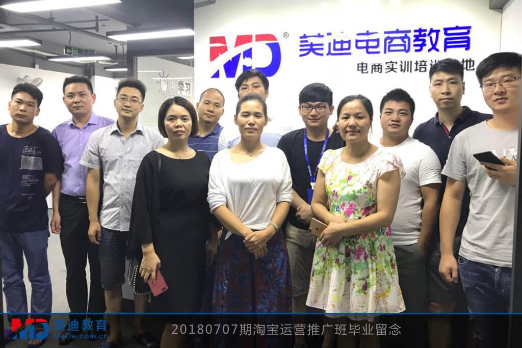 20180707期淘宝运营推广班毕业留念