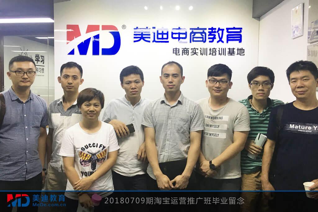 20180709期淘宝运营推广班毕业留念