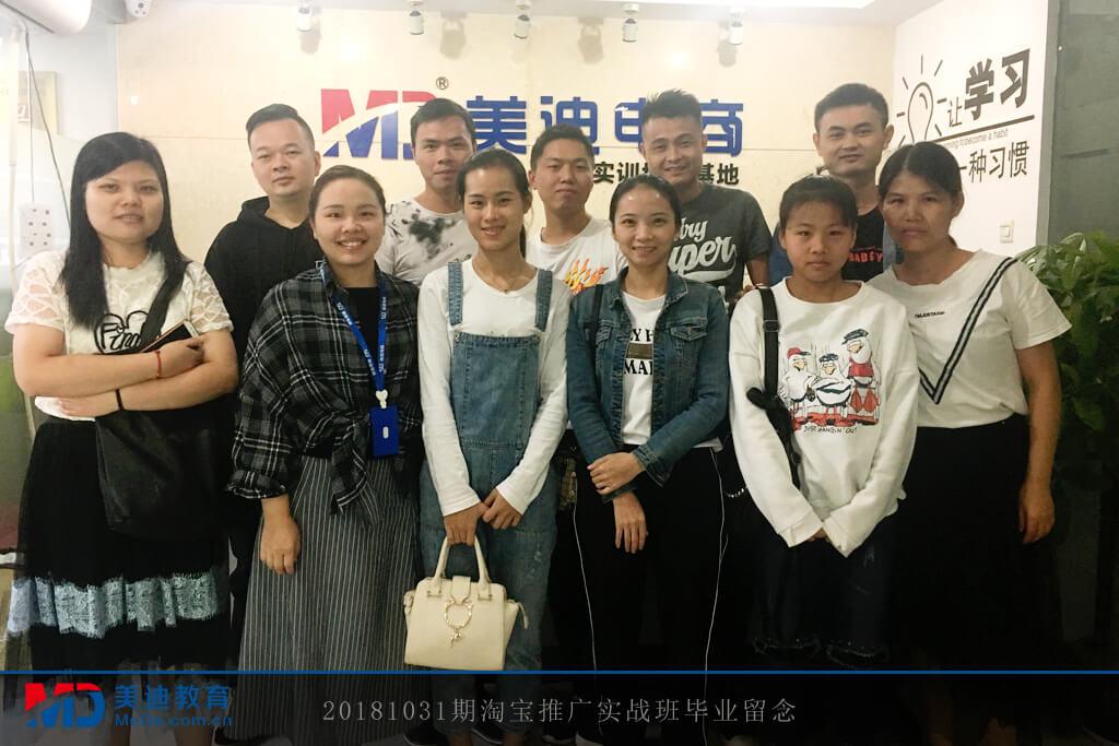 20181031期淘宝推广实战班毕业留念