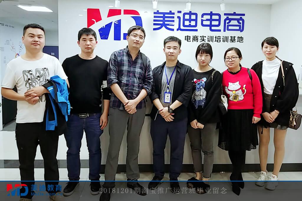 20181201期淘宝推广运营班毕业留念(祖庙)