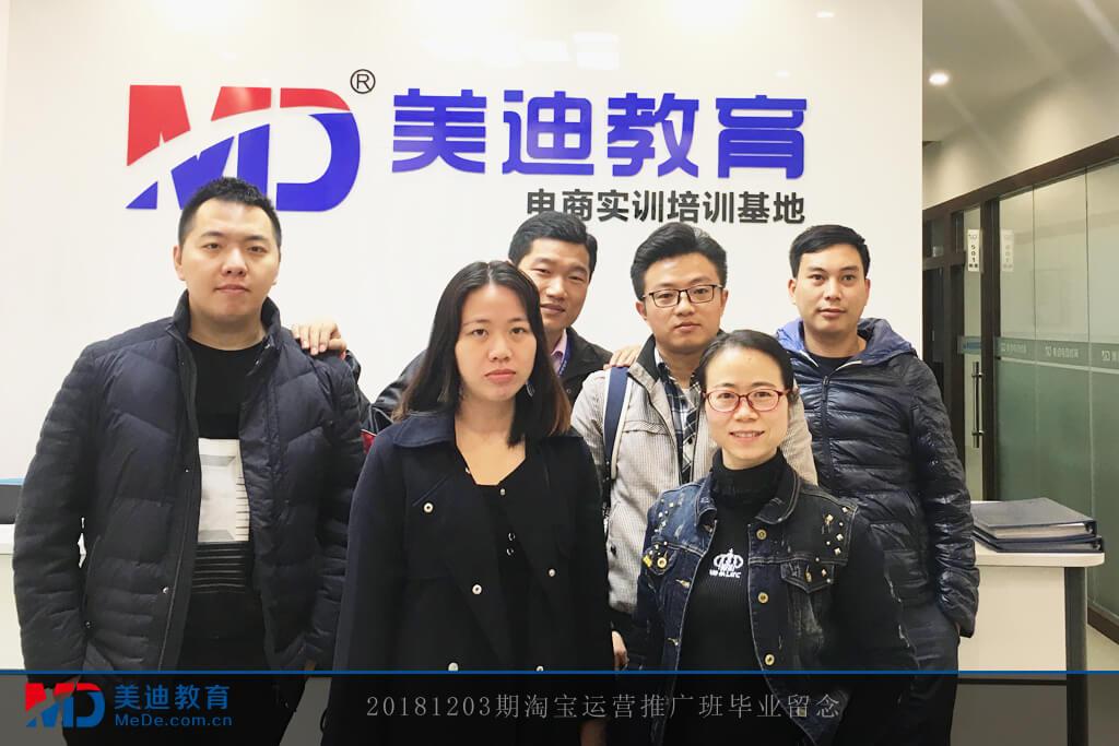 20181203期淘宝运营推广班毕业留念