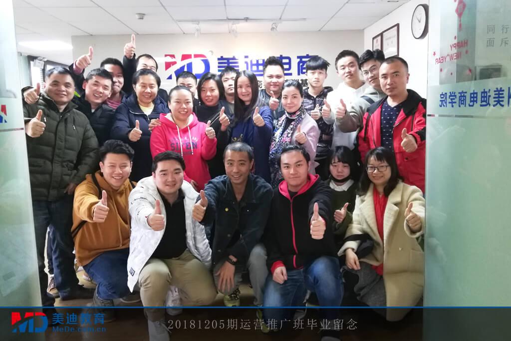 20181205期运营推广班毕业留念