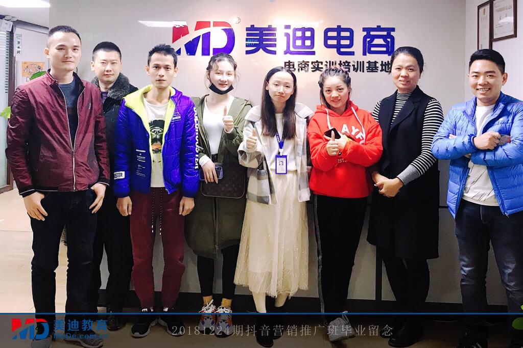 20181224期抖音营销推广班毕业留念
