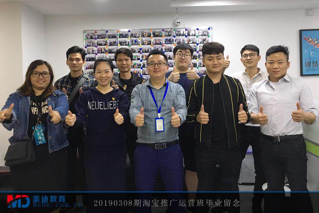 20190308淘宝推广运营班