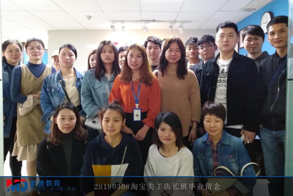 20190308淘宝美工店长班