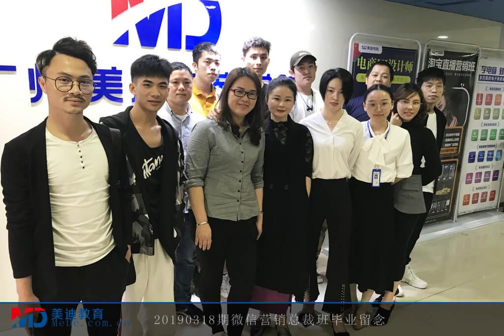 20190318微信营销总裁班