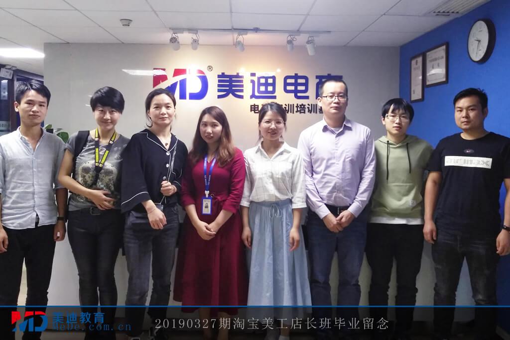 20190327淘宝美工店长班