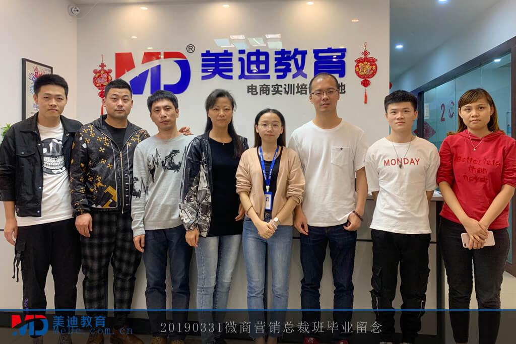 20190331微商营销总裁班