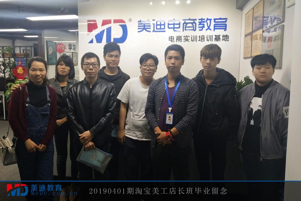 20190401淘宝美工店长班(容桂)