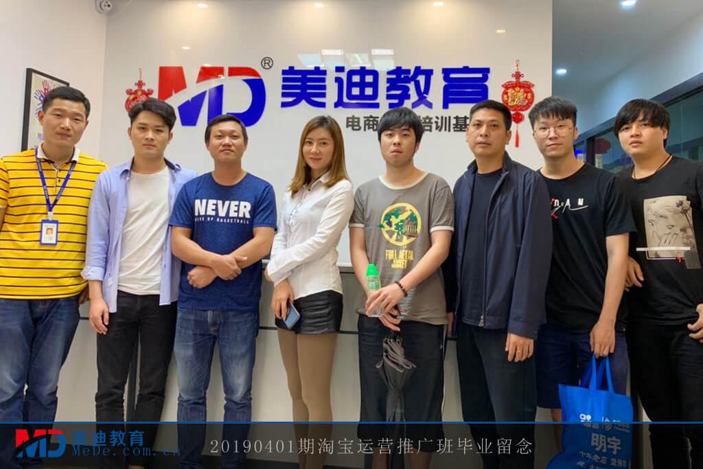 20190401淘宝运营推广班(华师)