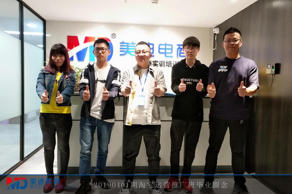 20190401淘宝运营推广班(龙江)